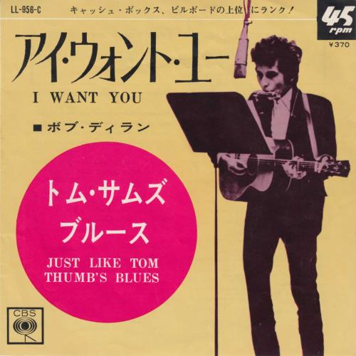 """Bob Dylan I Want You 7"""" vinyl single (7 inch record) Japanese DYL07IW585148"""