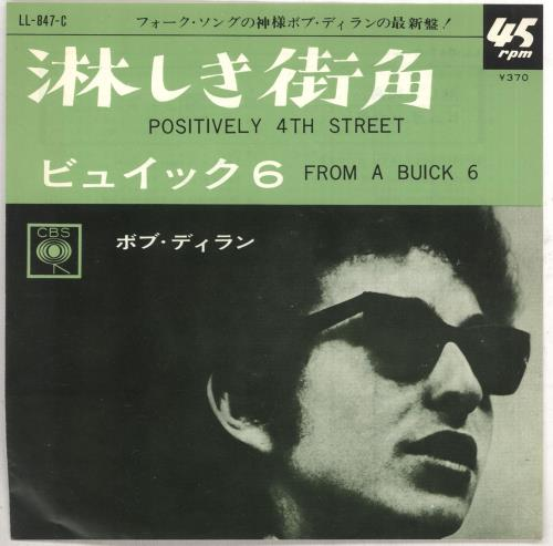 "Bob Dylan Positively 4th Street 7"" vinyl single (7 inch record) Japanese DYL07PO472385"