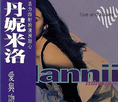 Dannii Minogue Love And Kisses CD album (CDLP) Taiwanese DANCDLO287716