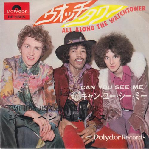 "Jimi Hendrix All Along The Watchtower 7"" vinyl single (7 inch record) Japanese HEN07AL228288"
