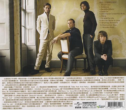 Take That Beautiful World CD album (CDLP) Taiwanese TAKCDBE385314