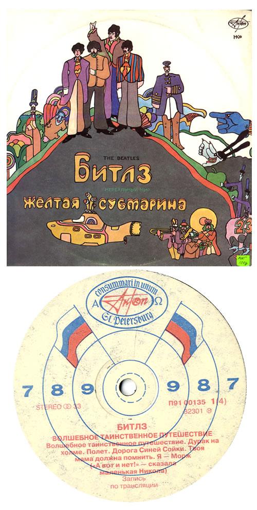 The Beatles Magical Mystery Tour / Yellow Submarine 2-LP vinyl record set (Double Album) Russian BTL2LMA308990
