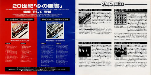 The Beatles Red & Blue Album - Press Booklet handbill Japanese BTLHBRE555439