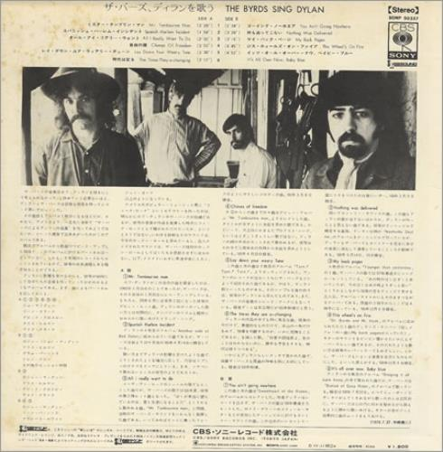 The Byrds Sing Dylan vinyl LP album (LP record) Japanese BYRLPSI358370