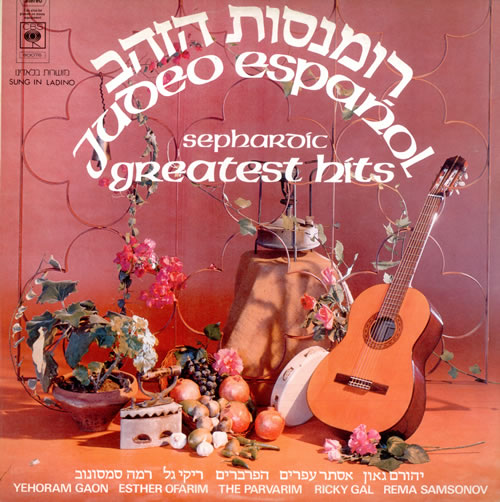 Various-World Music Judeo Español - Sephardic Greatest Hits vinyl LP album (LP record) Israeli VRWLPJU505923