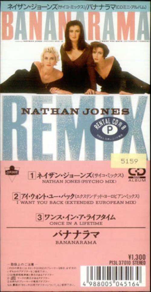 Bananarama - Nathan Jones Record
