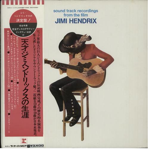 Hendrix, Jimi - Sound Track Recordings From The Film Jimi Hendrix CD