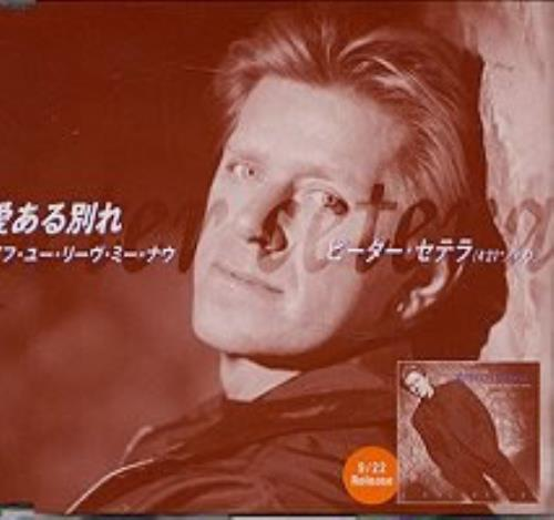 Peter Cetera If You Leave Me Now 2000 Japanese CD single CDS501
