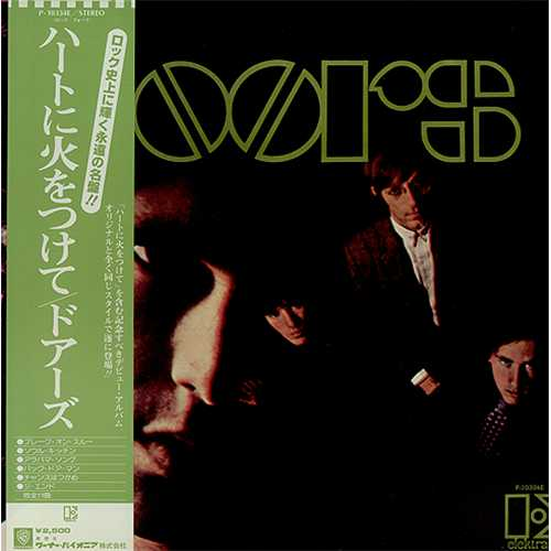 The Doors The Doors Japanese vinyl LP P10334E