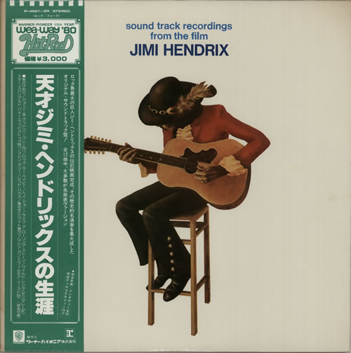 Jimi Hendrix Sound Track Recordings From The Film Jimi Hendrix 1980 Japanese 2LP vinyl set P4621~2R