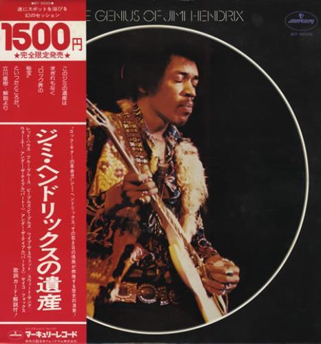Hendrix, Jimi - The Genius Of Jimi Hendrix