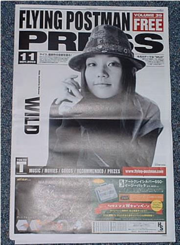 Flying Postman Press
