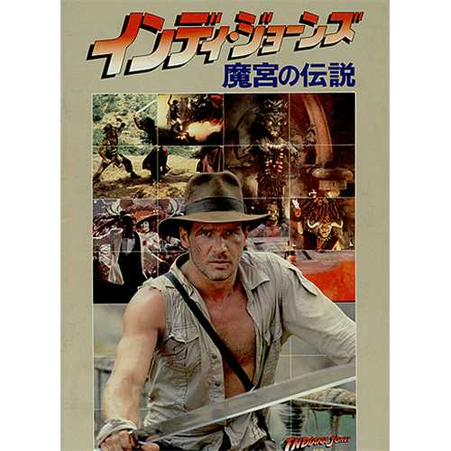 Indiana Jones Indiana Jones & The Temple Of Doom 1984 Japanese tour programme FILM PROGRAMME