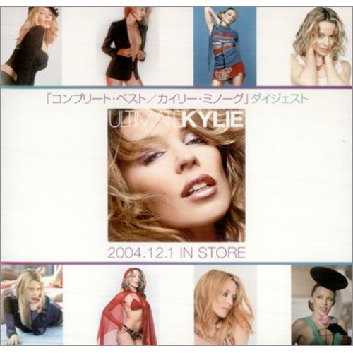 Kylie Minogue Complete Best Kylie Minogue Digest 2004 Japanese CD album PCD3036