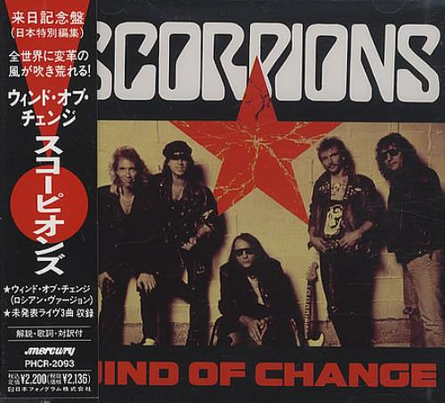 Scorpions - Wind Of Change Record