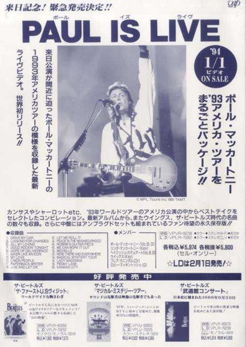 1993 Japanese Tour Flyer