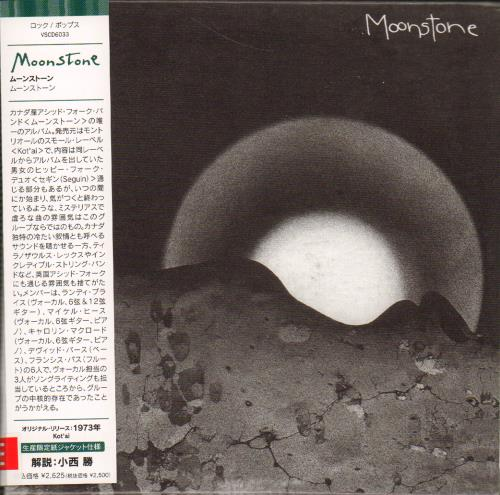 Moonstone Moonstone 2013 Japanese CD album VSCD6033