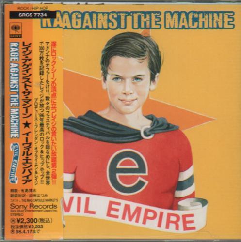 Rage Against The Machine - Evil Empire Vinyl