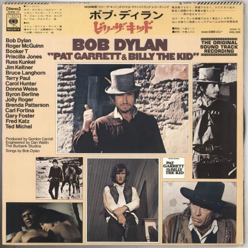 Bob Dylan Pat Garrett Amp Billy The Kid Ex Japanese Vinyl