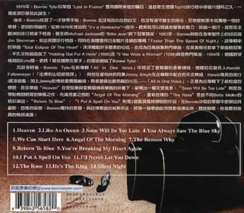 Bonnie Tyler All In One Voice Taiwanese Cd Album Cdlp