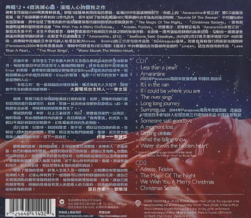 Enya Amarantine Taiwanese 2 CD album set (Double CD) (385206)