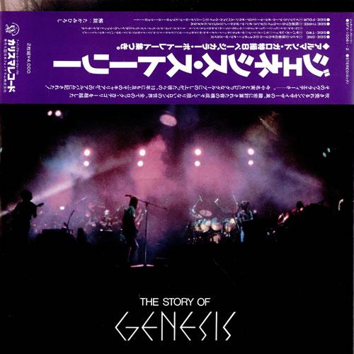 Genesis The Story Of Genesis White Label Obi Japanese