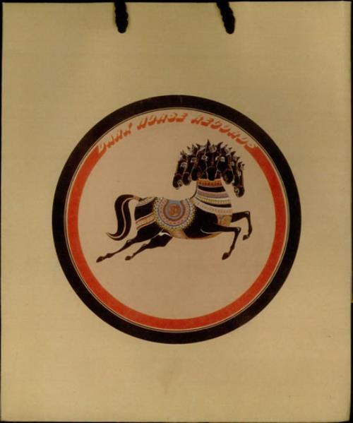 George Harrison Dark Horse Records Us Memorabilia 539357