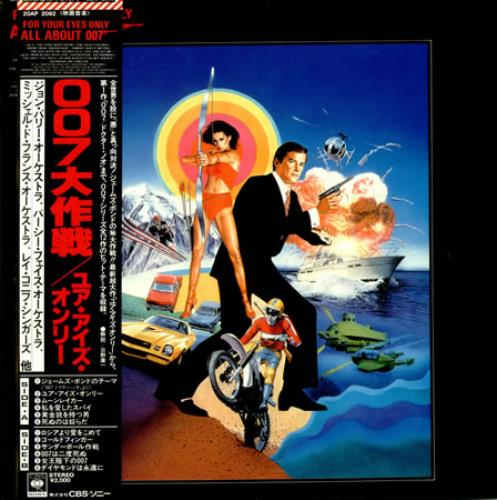 James Bond For Your Eyes Only All About 007 Japanese