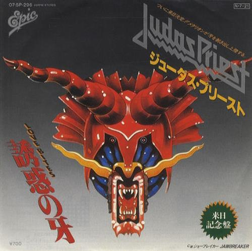 Judas Priest Love Bites Japanese 7 Quot Vinyl Single 7 Inch
