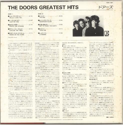 The Doors Greatest Hits - Mail Order Issue vinyl LP album (LP record) Japanese