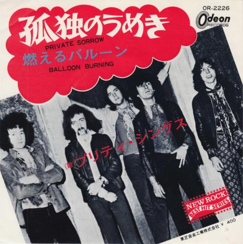 The Pretty Things Private Sorrow Japanese Promo 7 Quot Vinyl
