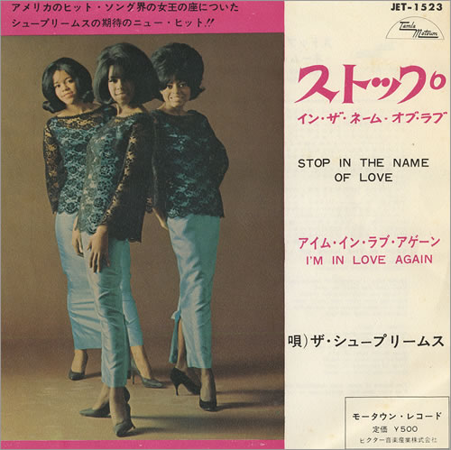 The Supremes Stop In The Name Of Love Japanese 7 Quot Vinyl