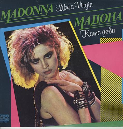 Madonna Kamo Geba  Like A Virgin 1984 Bulgarian vinyl LP BTA11999
