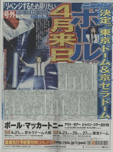 Paul McCartney and Wings Live In Japan  Out There Tour Japanese handbill NEWSPAPER HANDBILL
