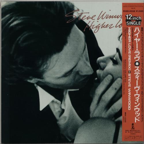Steve Winwood Higher Love 1986 Japanese 12 vinyl R15D2038