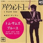 Bob Dylan I Want You 7