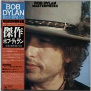 Bob Dylan Masterpieces - Complete 3-LP vinyl set JAPAN