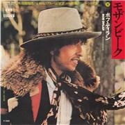 Bob Dylan Mozambique 7