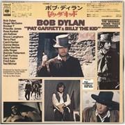 Bob Dylan Pat Garrett & Billy The Kid - EX vinyl LP JAPAN