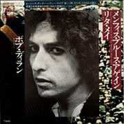 Bob Dylan Stuck Inside Of Mobile With The Memphis Blues Again 7