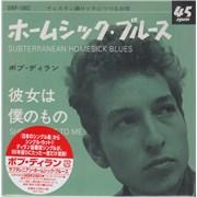 Bob Dylan Subterranean Homesick Blues - Pink Vinyl 7