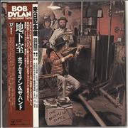Bob Dylan The Basement Tapes - Coming To Japan obi 2-LP vinyl set JAPAN