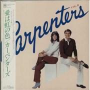 Carpenters Carpenters Vol. II vinyl LP JAPAN