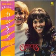 Carpenters Now Disc - complete vinyl LP JAPAN