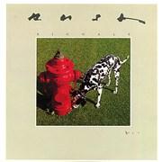 Rush Signals - EX vinyl LP UNITED KINGDOM