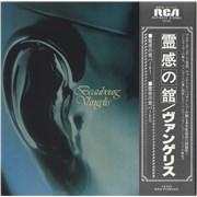 Vangelis Beaubourg vinyl LP JAPAN