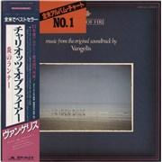Vangelis Chariots Of Fire - double obi - complete vinyl LP JAPAN