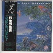 Vangelis La Fete Sauvage vinyl LP JAPAN