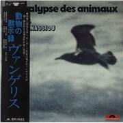 Vangelis L'apocalypse Des Animaux vinyl LP JAPAN