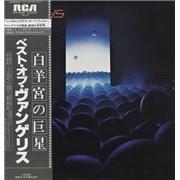 Vangelis The Best Of Vangelis vinyl LP JAPAN